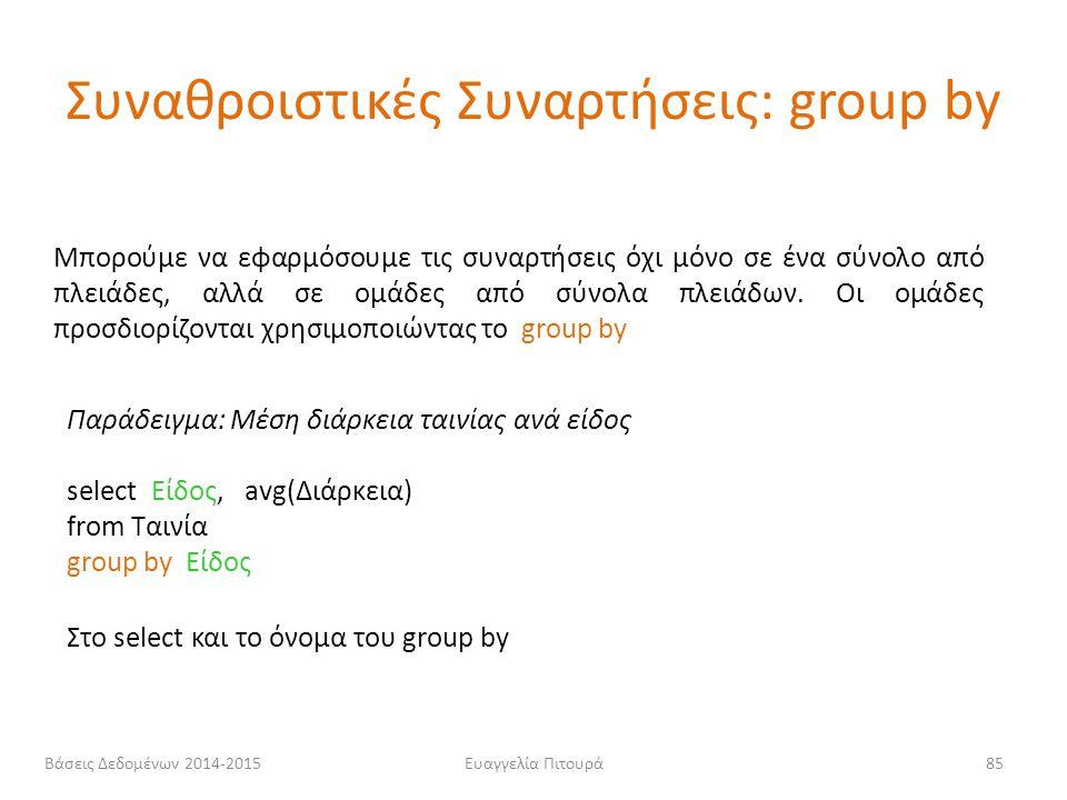 Συναθροιστικές Συναρτήσεις: group by