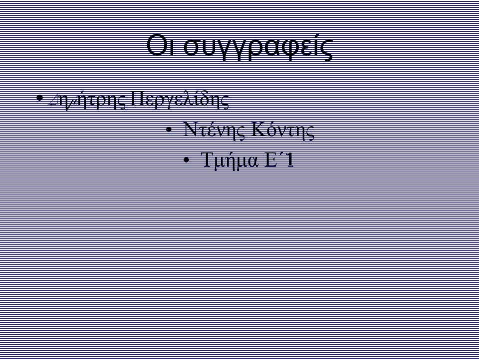 Οι συγγραφείς Δημήτρης Περγελίδης Ντένης Κόντης Τμήμα Ε΄1