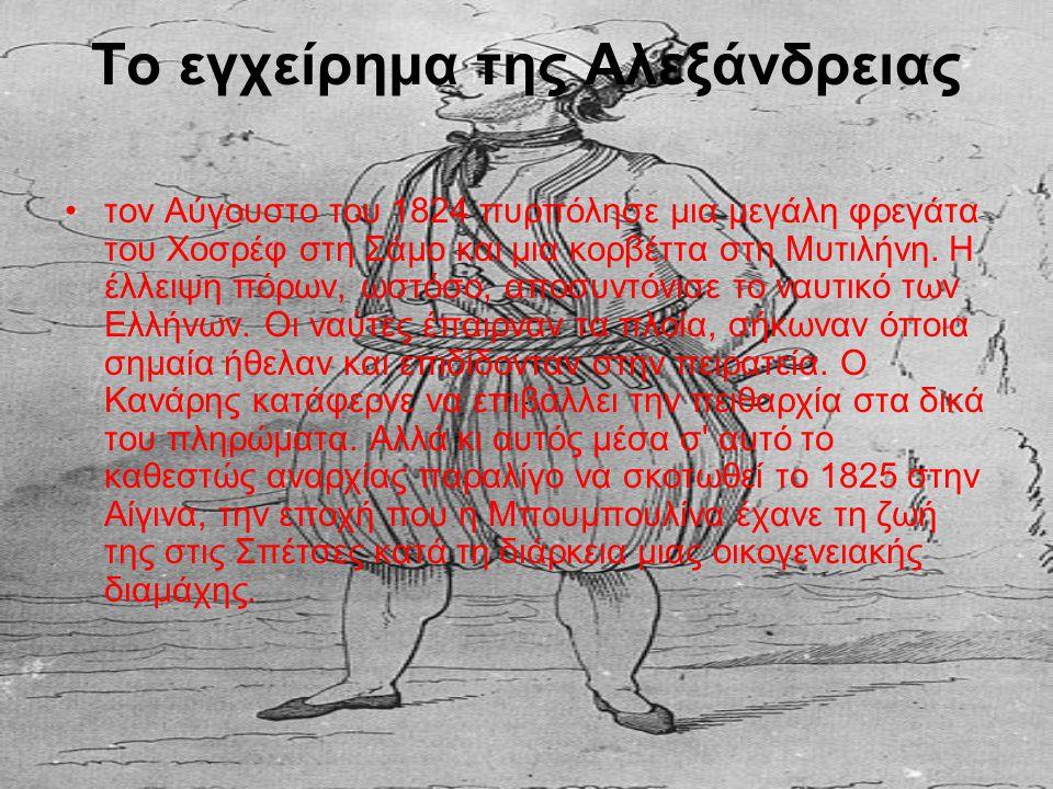Το εγχείρημα της Αλεξάνδρειας