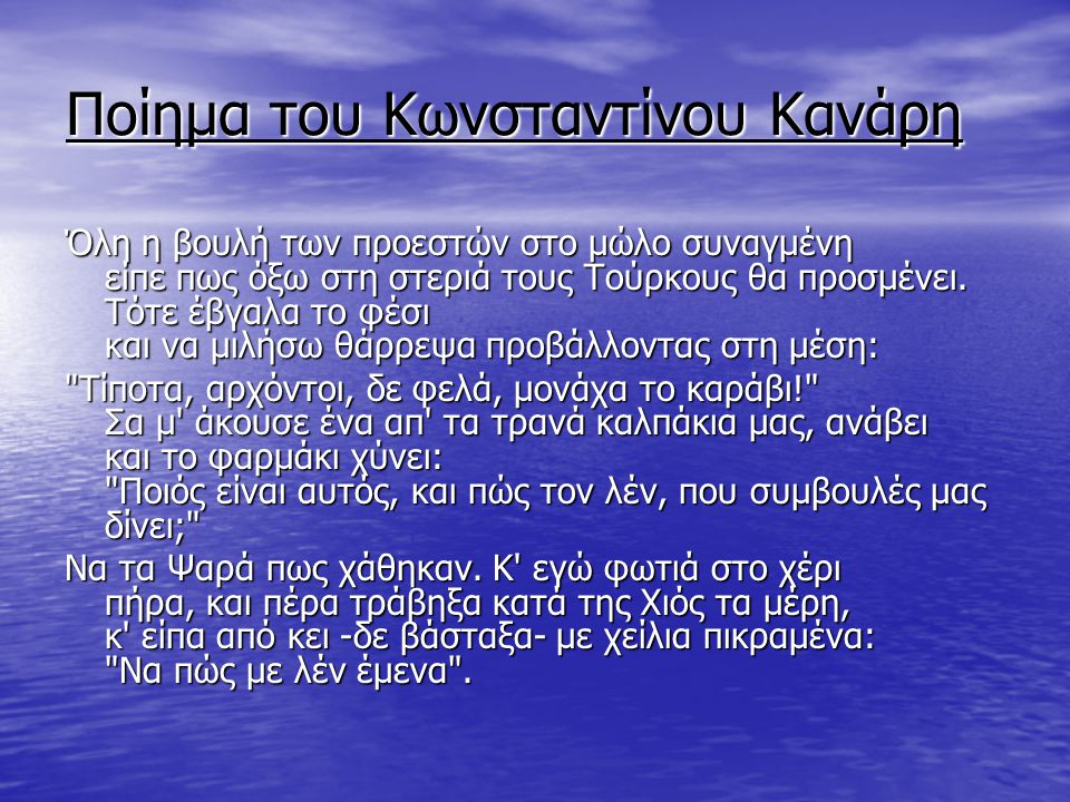 Ποίημα του Κωνσταντίνου Κανάρη