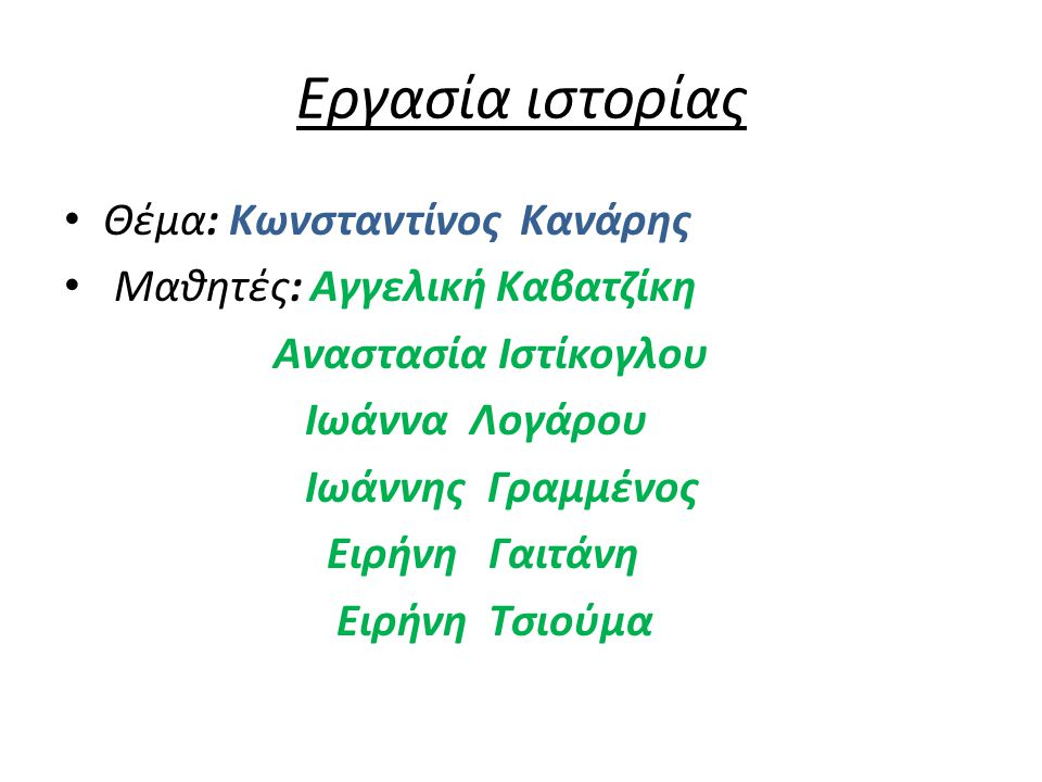 Εργασία ιστορίας Θέμα: Κωνσταντίνος Κανάρης