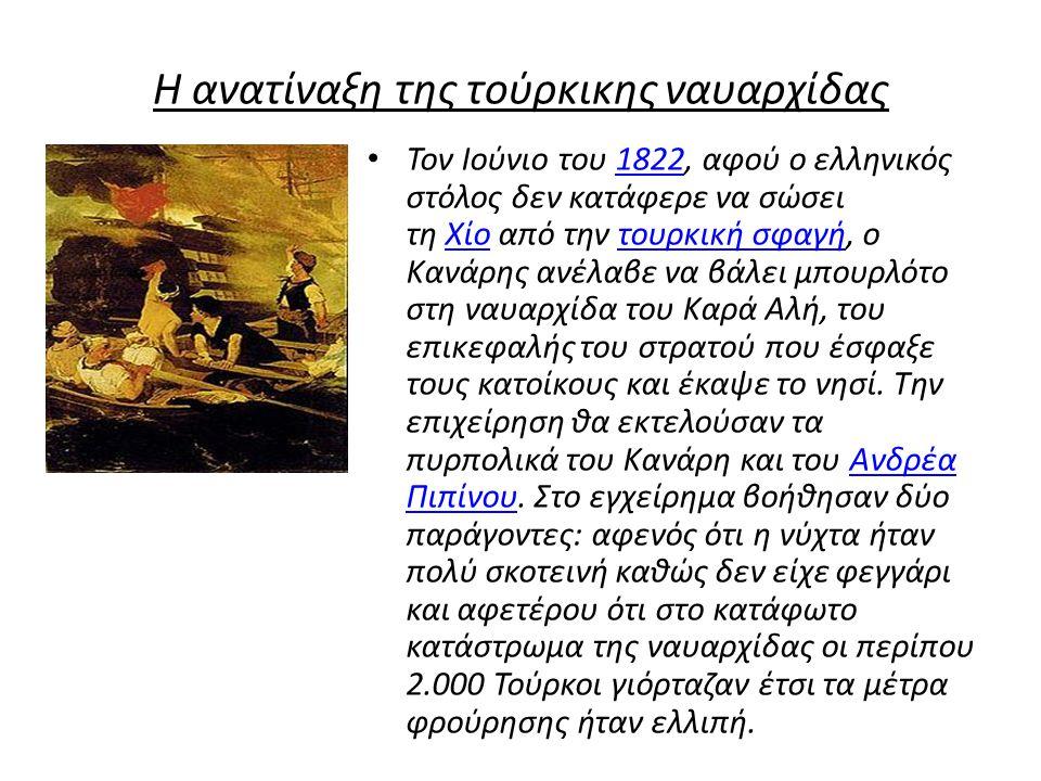 Η ανατίναξη της τούρκικης ναυαρχίδας