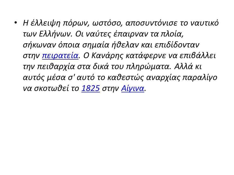 Η έλλειψη πόρων, ωστόσο, αποσυντόνισε το ναυτικό των Ελλήνων