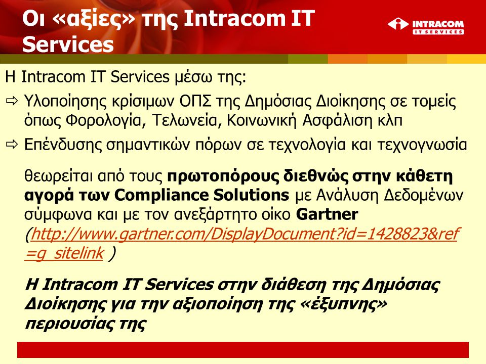 Οι «αξίες» της Intracom IT Services