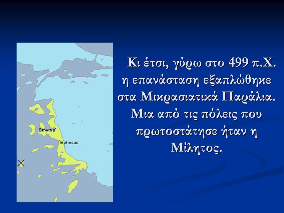 Κι έτσι, γύρω στο 499 π.Χ. η επανάσταση εξαπλώθηκε στα Μικρασιατικά Παράλια.