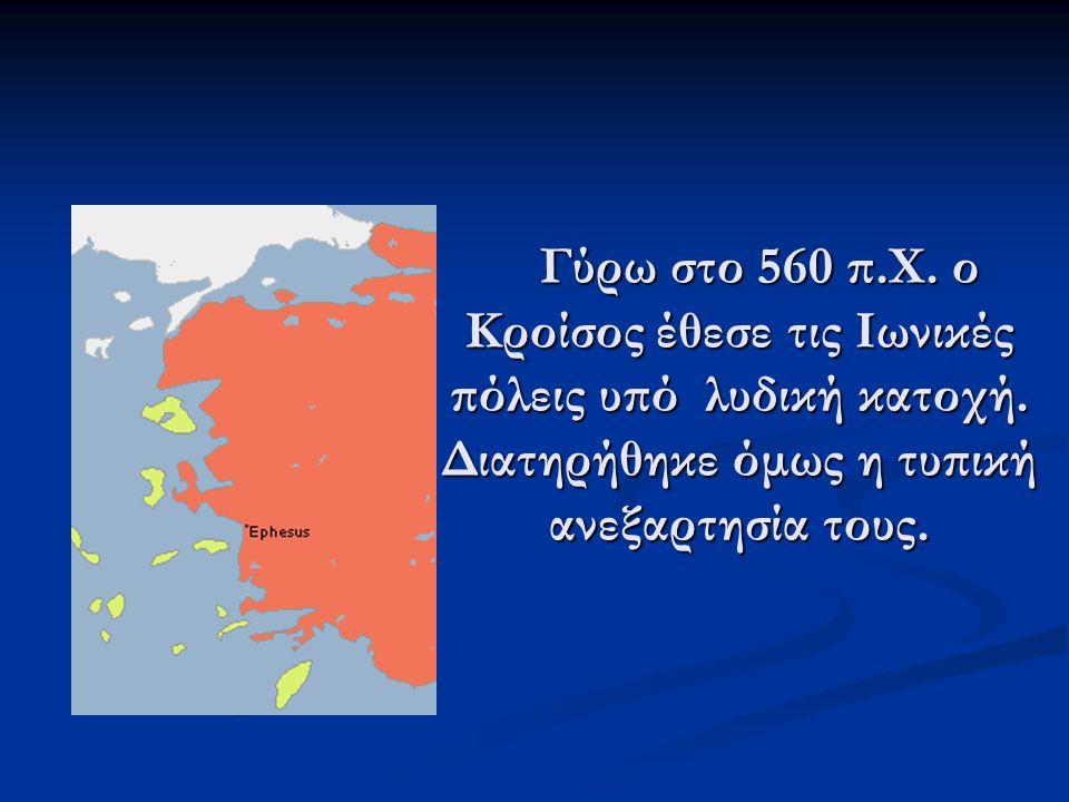 Γύρω στο 560 π.Χ. ο Κροίσος έθεσε τις Ιωνικές πόλεις υπό λυδική κατοχή.