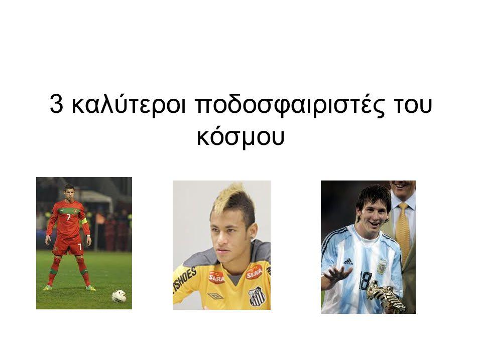 3 καλύτεροι ποδοσφαιριστές του κόσμου