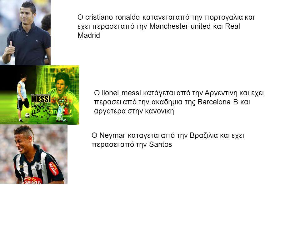 Ο cristiano ronaldo καταγεται από την πορτογαλια και εχει περασει από την Manchester united και Real Madrid