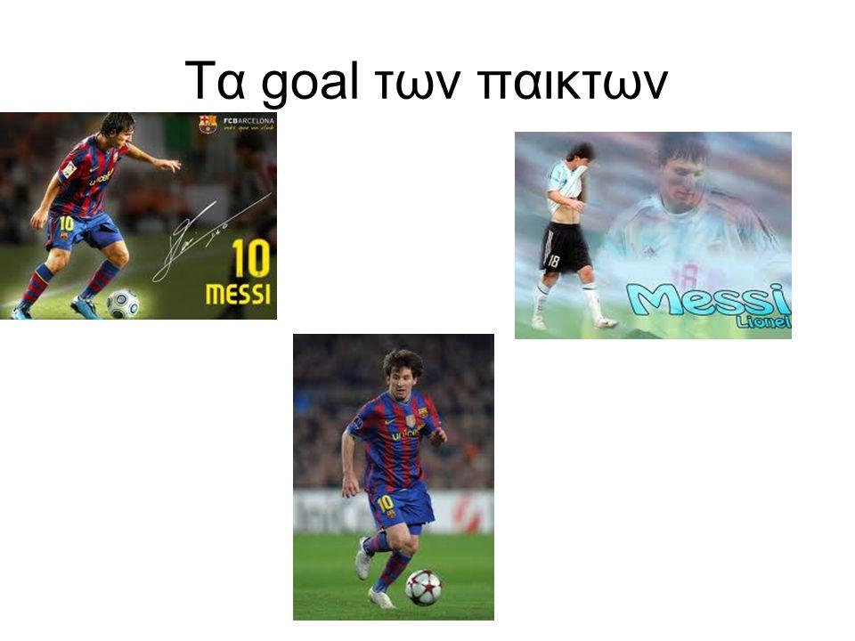Τα goal των παικτων