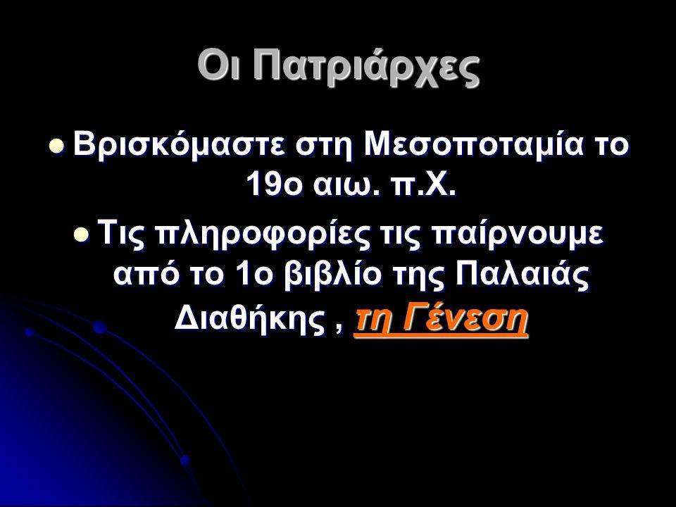 Βρισκόμαστε στη Μεσοποταμία το 19ο αιω. π.Χ.