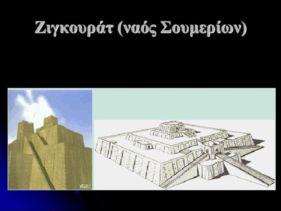 Ζιγκουράτ (ναός Σουμερίων)