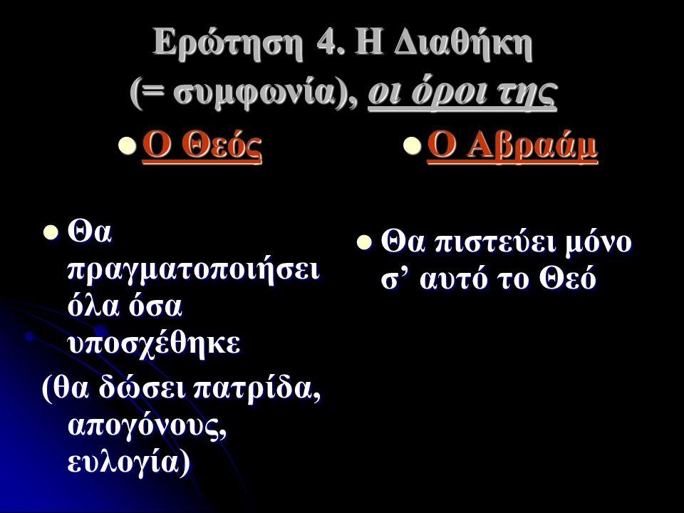 Ερώτηση 4. Η Διαθήκη (= συμφωνία), οι όροι της