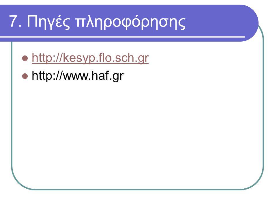 7. Πηγές πληροφόρησης http://kesyp.flo.sch.gr http://www.haf.gr