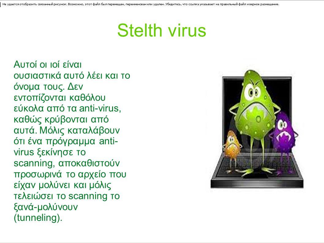 Stelth virus