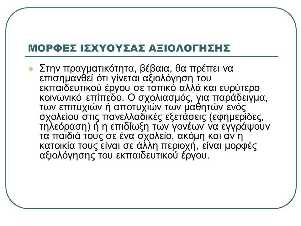 ΜΟΡΦΕΣ ΙΣΧΥΟΥΣΑΣ ΑΞΙΟΛΟΓΗΣΗΣ