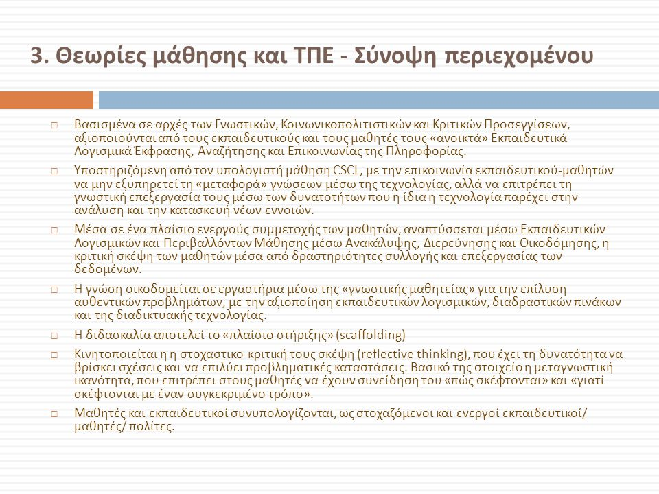 3. Θεωρίες μάθησης και ΤΠΕ - Σύνοψη περιεχομένου