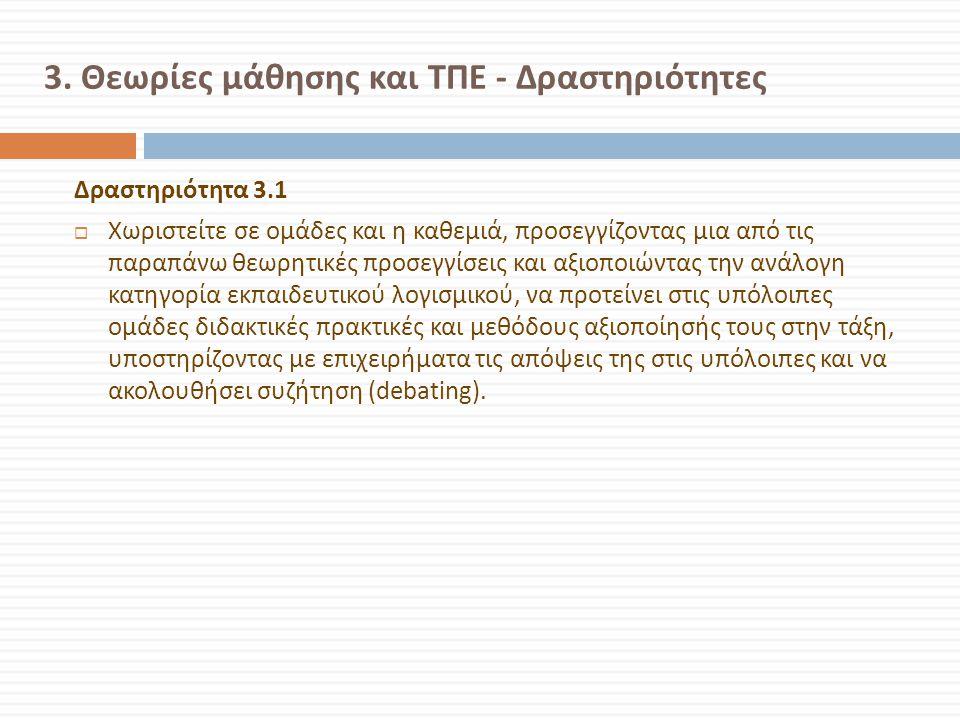 3. Θεωρίες μάθησης και ΤΠΕ - Δραστηριότητες