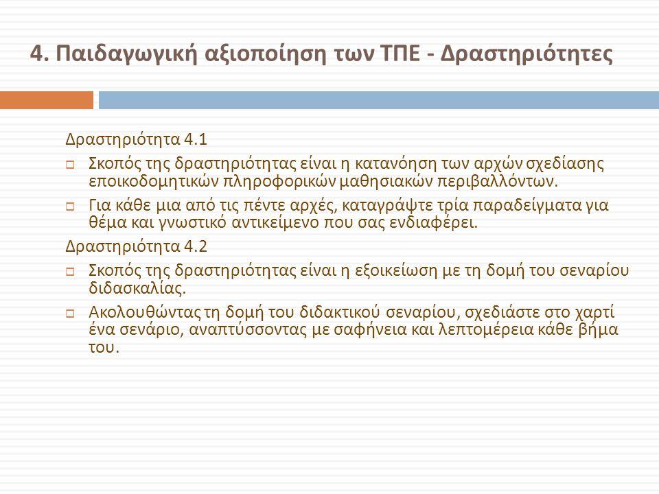4. Παιδαγωγική αξιοποίηση των ΤΠΕ - Δραστηριότητες