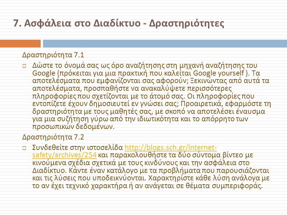 7. Ασφάλεια στο Διαδίκτυο - Δραστηριότητες