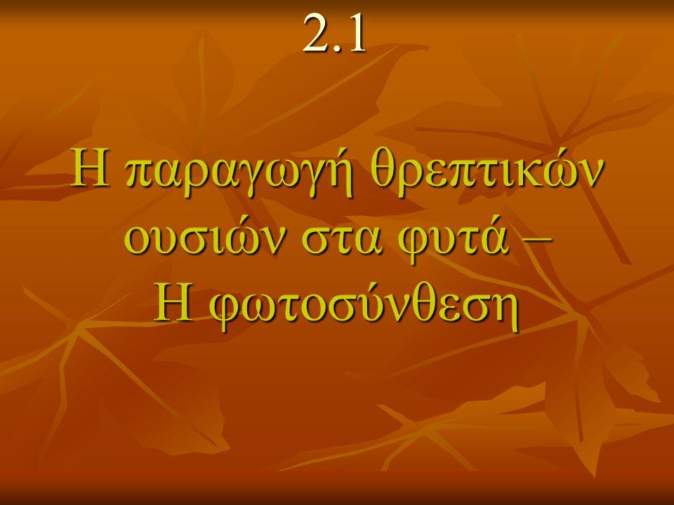 2.1 Η παραγωγή θρεπτικών ουσιών στα φυτά – Η φωτοσύνθεση