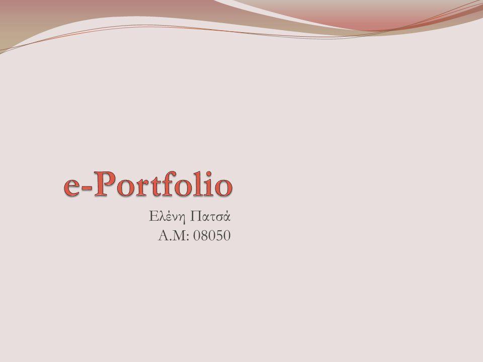 e-Portfolio Ελένη Πατσά Α.Μ: 08050