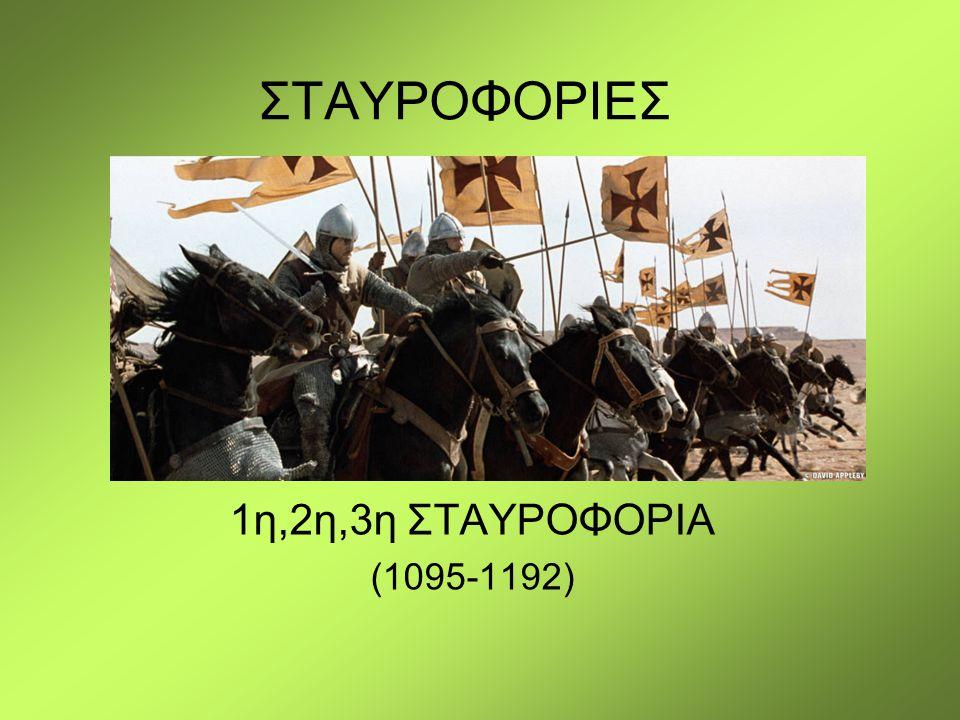 ΣΤΑΥΡΟΦΟΡΙΕΣ 1η,2η,3η ΣΤΑΥΡΟΦΟΡΙΑ (1095-1192)