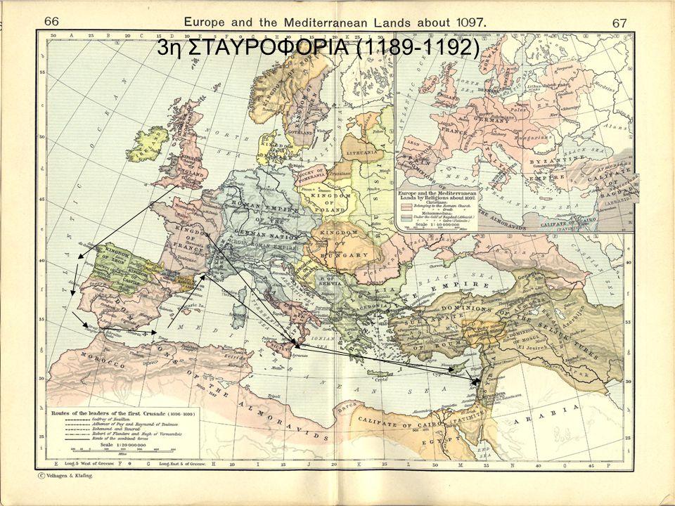3η ΣΤΑΥΡΟΦΟΡΙΑ (1189-1192)