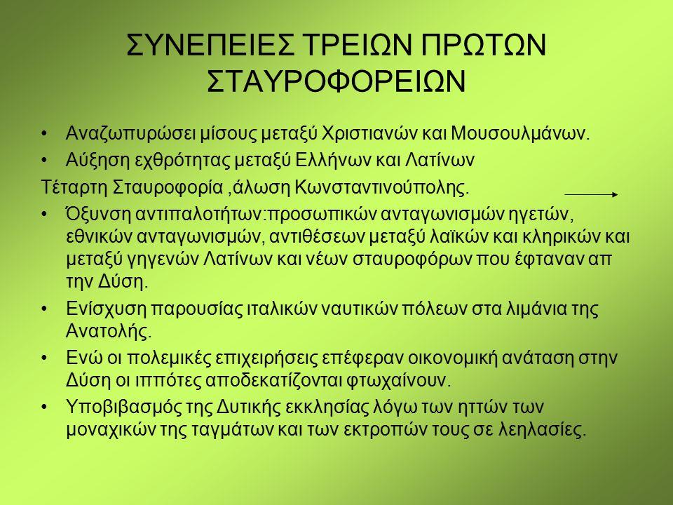 ΣΥΝΕΠΕΙΕΣ ΤΡΕΙΩΝ ΠΡΩΤΩΝ ΣΤΑΥΡΟΦΟΡΕΙΩΝ