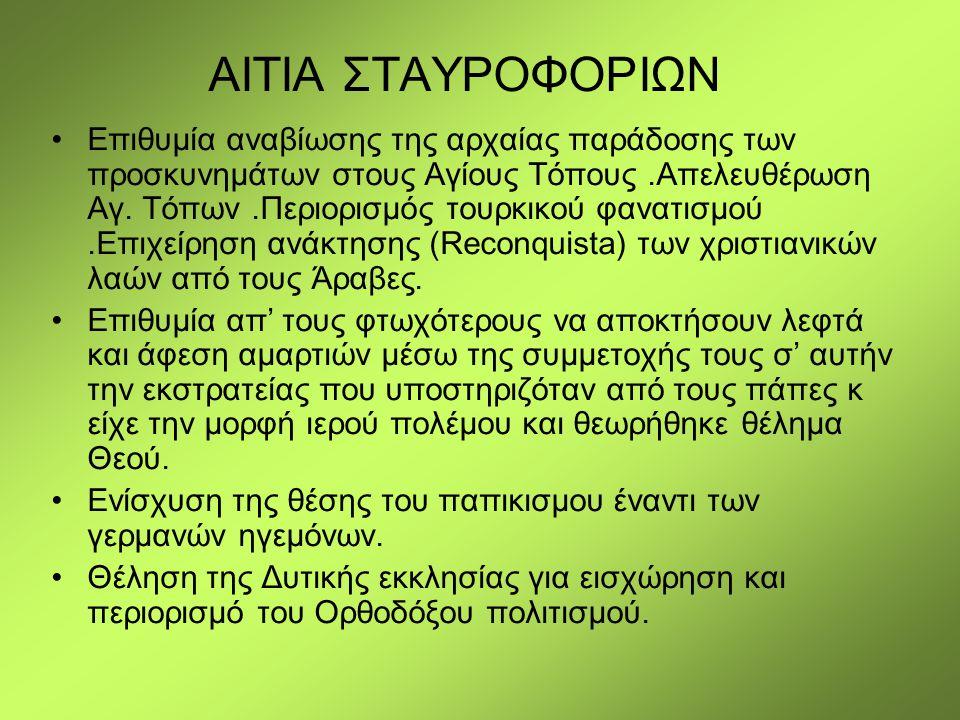ΑΙΤΙΑ ΣΤΑΥΡΟΦΟΡΙΩΝ