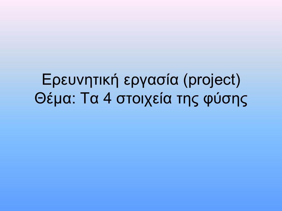 Ερευνητική εργασία (project) Θέμα: Τα 4 στοιχεία της φύσης