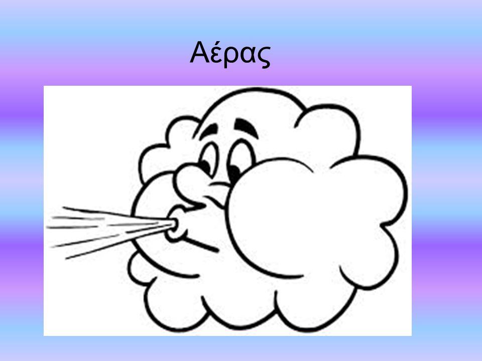 Αέρας