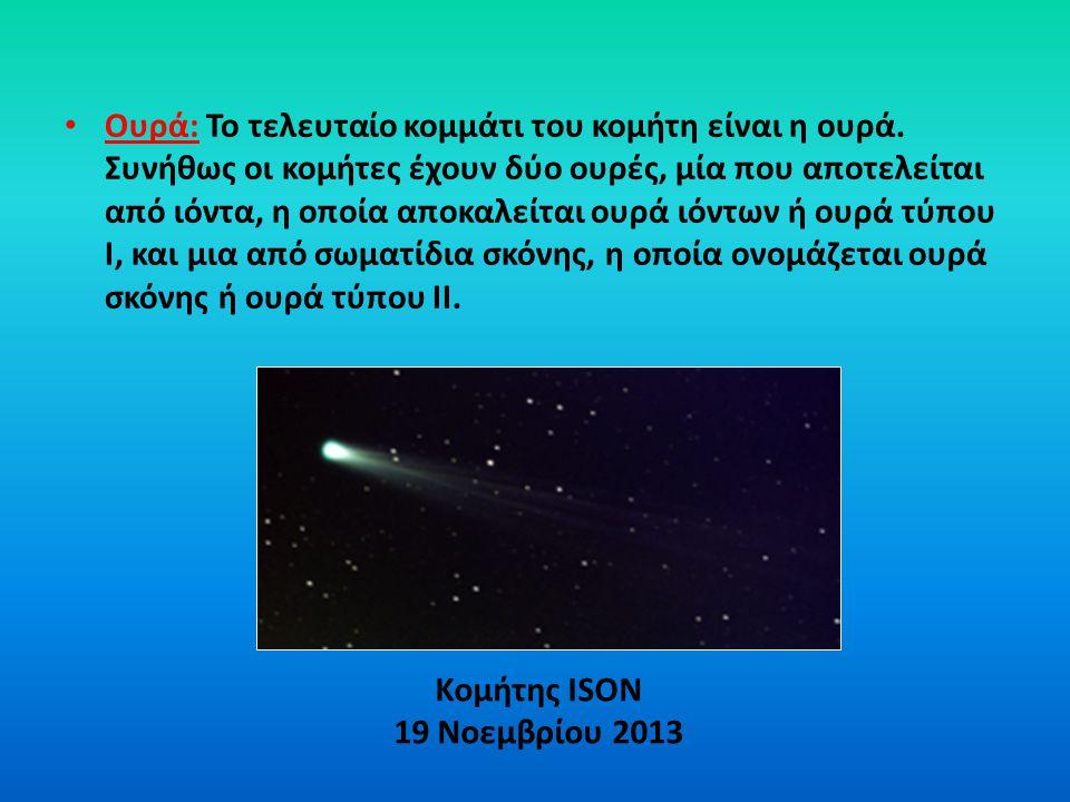 Κομήτης ISON 19 Νοεμβρίου 2013