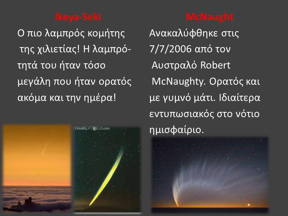 Ikeya-Seki Ο πιο λαμπρός κομήτης της χιλιετίας
