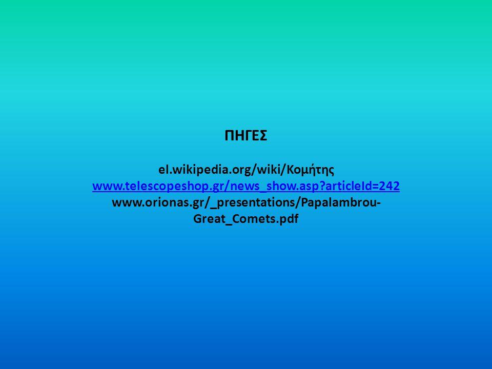el.wikipedia.org/wiki/Κομήτης