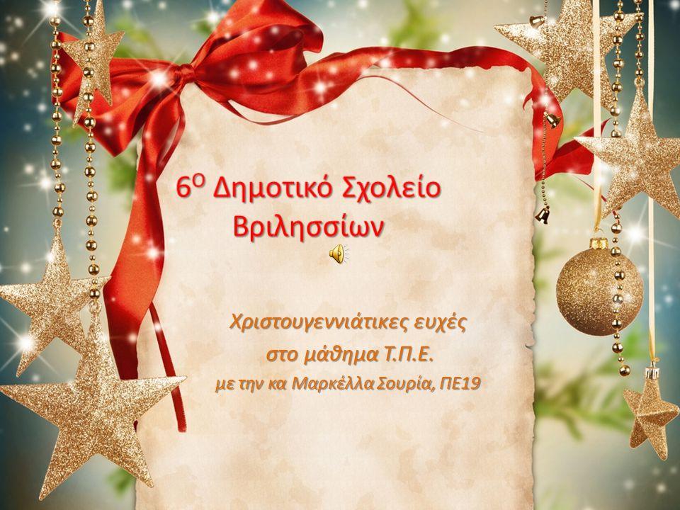6Ο Δημοτικό Σχολείο Βριλησσίων