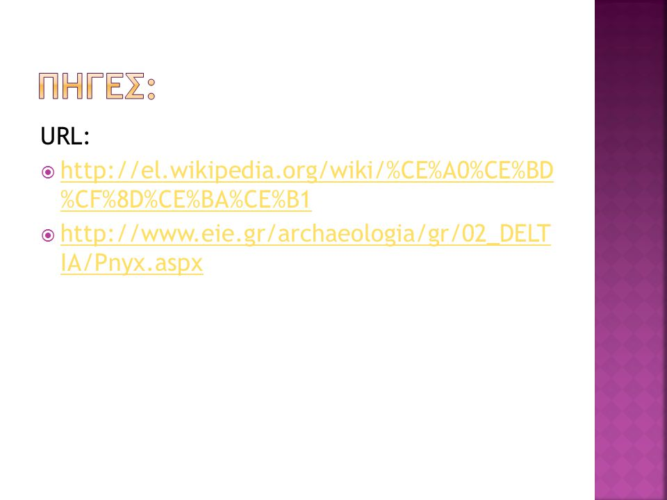 ΠΗΓΕΣ: URL: http://el.wikipedia.org/wiki/%CE%A0%CE%BD %CF%8D%CE%BA%CE%B1.