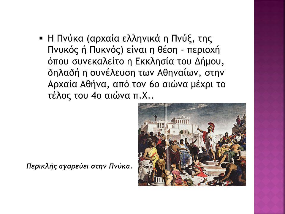 Η Πνύκα (αρχαία ελληνικά η Πνύξ, της Πνυκός ή Πυκνός) είναι η θέση - περιοχή όπου συνεκαλείτο η Εκκλησία του Δήμου, δηλαδή η συνέλευση των Αθηναίων, στην Αρχαία Αθήνα, από τον 6ο αιώνα μέχρι το τέλος του 4ο αιώνα π.Χ..