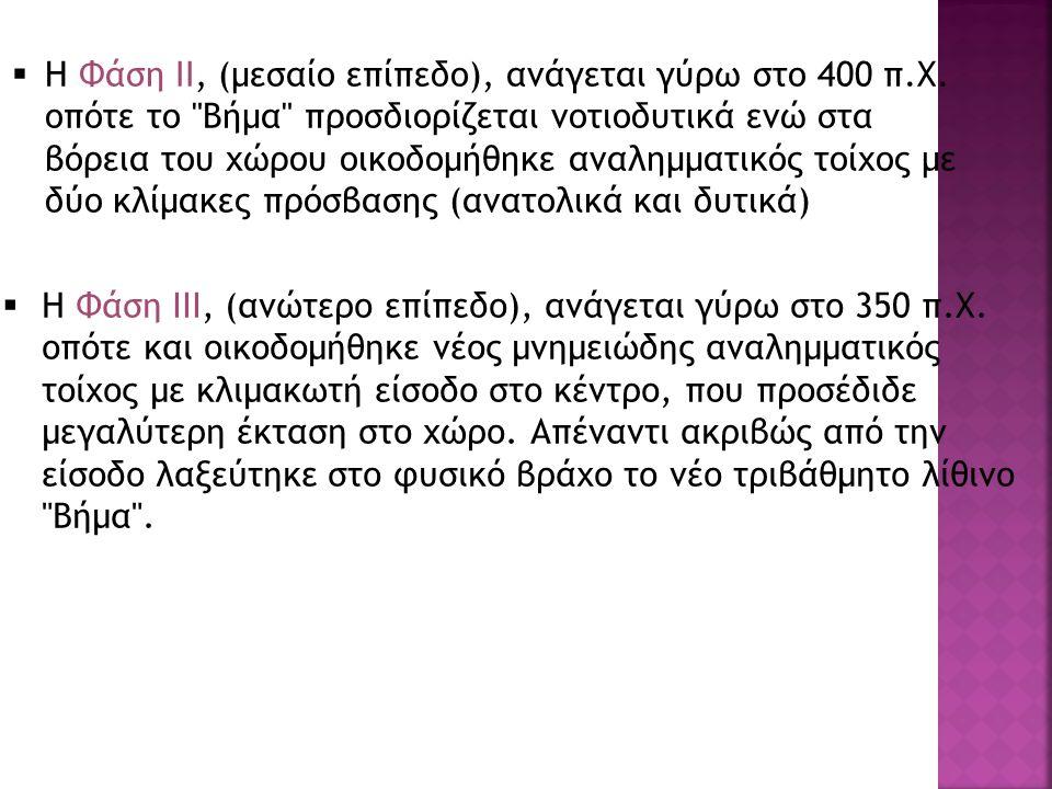 H Φάση ΙΙ, (μεσαίο επίπεδο), ανάγεται γύρω στο 400 π. Χ