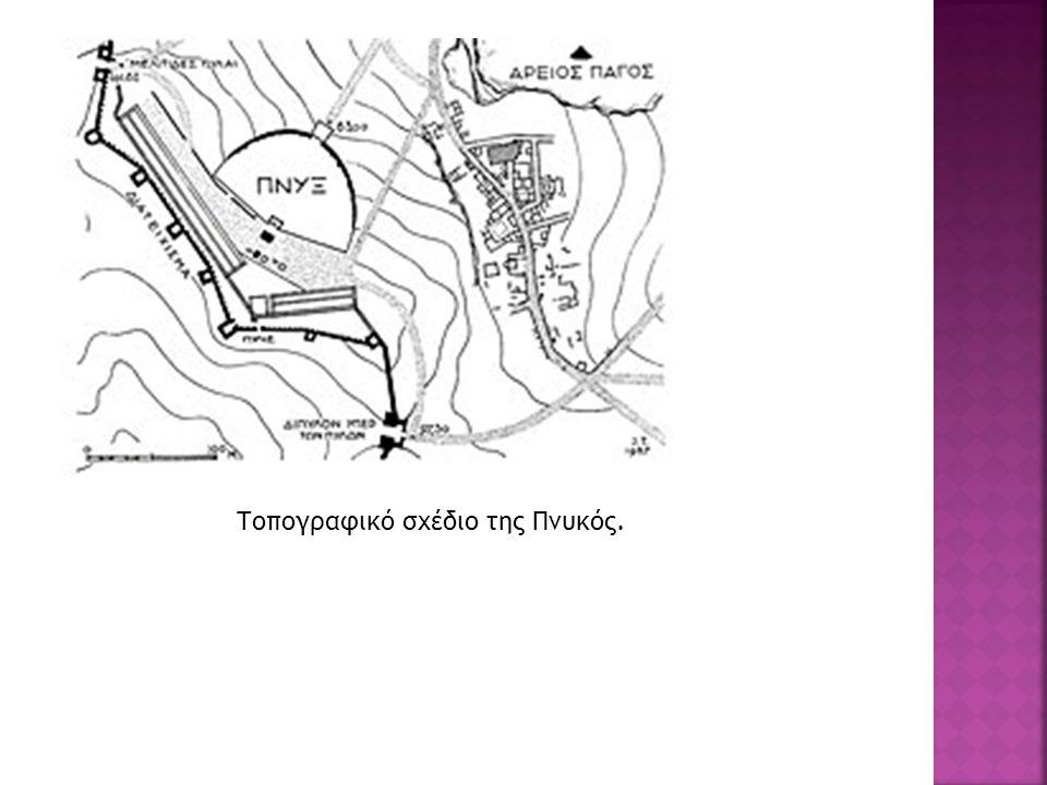 Τοπογραφικό σχέδιο της Πνυκός.