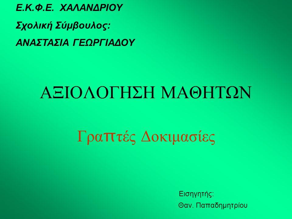 ΑΞΙΟΛΟΓΗΣΗ ΜΑΘΗΤΩΝ Γραπτές Δοκιμασίες Ε.Κ.Φ.Ε. ΧΑΛΑΝΔΡΙΟΥ