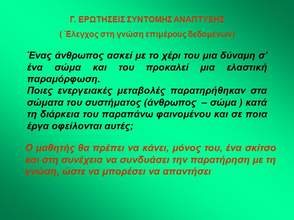 Γ. ΕΡΩΤΗΣΕΙΣ ΣΥΝΤΟΜΗΣ ΑΝΑΠΤΥΞΗΣ