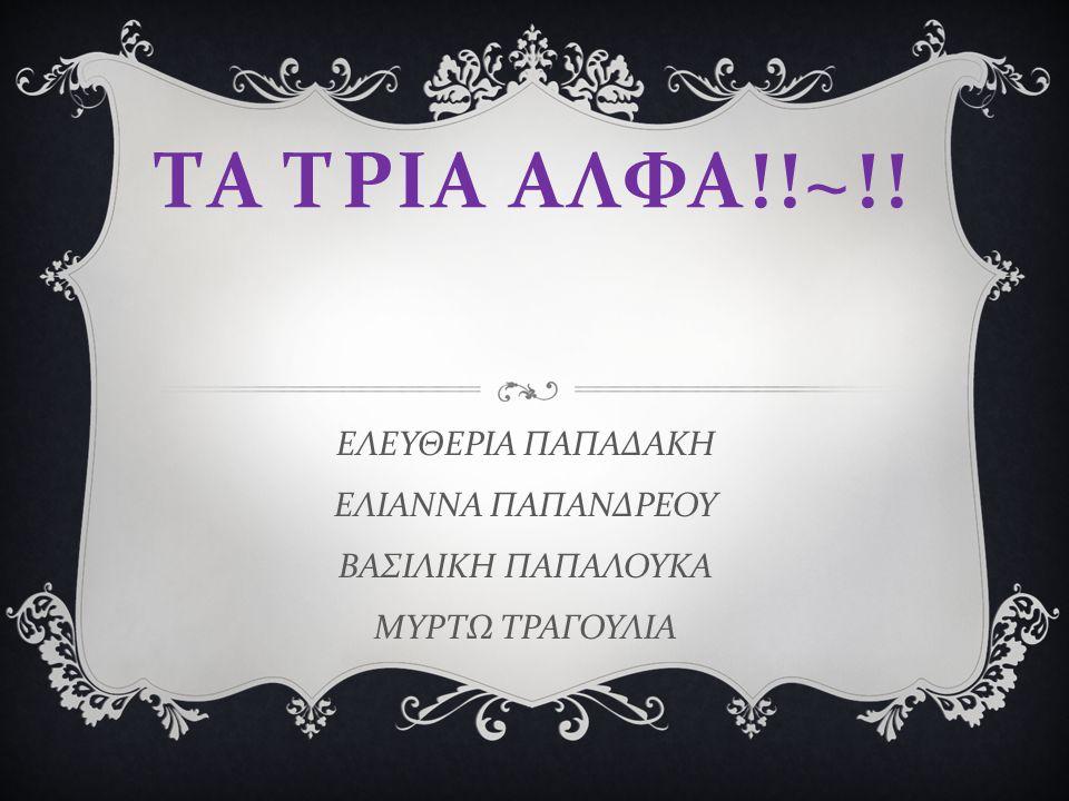 ΤΑ ΤΡΙΑ ΑΛΦΑ!!~!! ΕΛΕΥΘΕΡΙΑ ΠΑΠΑΔΑΚΗ ΕΛΙΑΝΝΑ ΠΑΠΑΝΔΡΕΟΥ