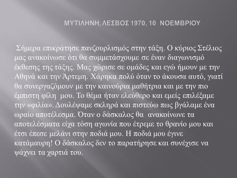 ΜΥΤΙΛΗΝΗ, ΛΕΣΒΟΣ 1970, 10 ΝΟΕΜΒΡΙΟΥ