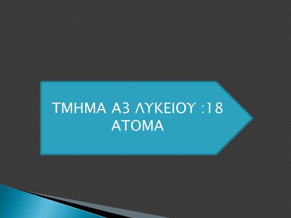 ΤΜΗΜΑ Α3 ΛΥΚΕΙΟΥ :18 ΑΤΟΜΑ