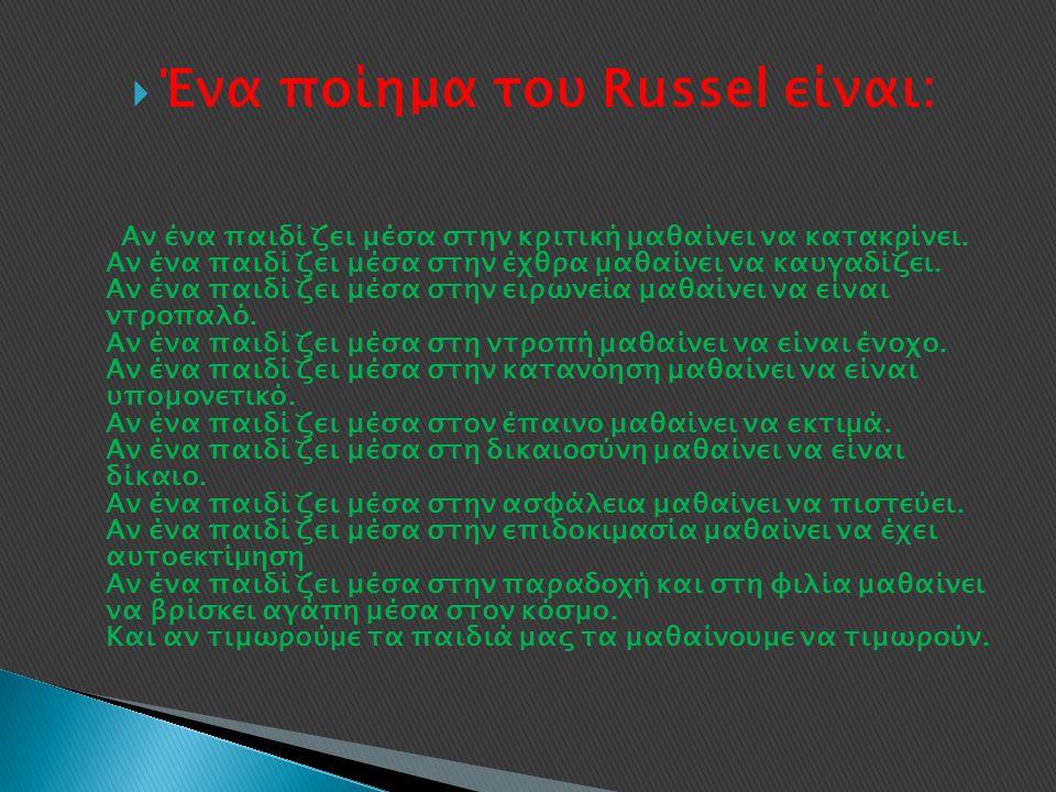 Ένα ποίημα του Russel είναι:
