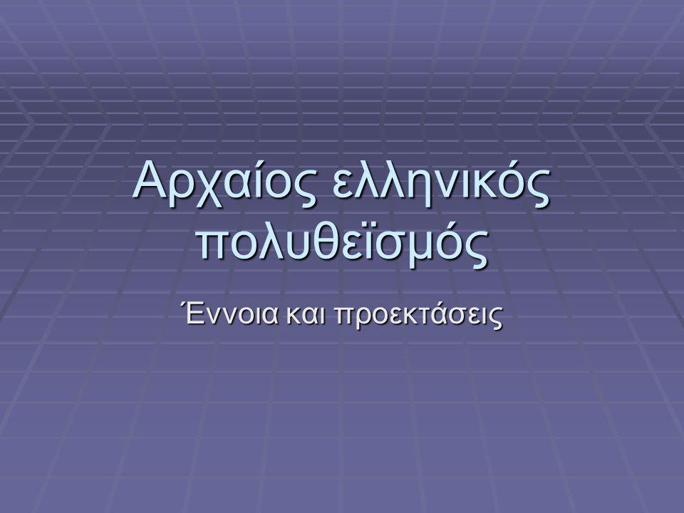 Αρχαίος ελληνικός πολυθεϊσμός