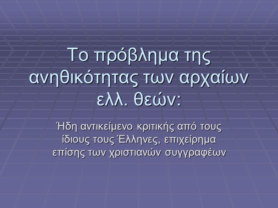 Το πρόβλημα της ανηθικότητας των αρχαίων ελλ. θεών:
