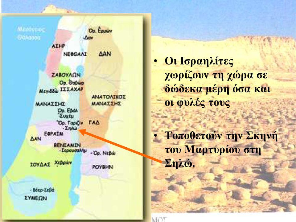 Οι Ισραηλίτες χωρίζουν τη χώρα σε δώδεκα μέρη όσα και οι φυλές τους