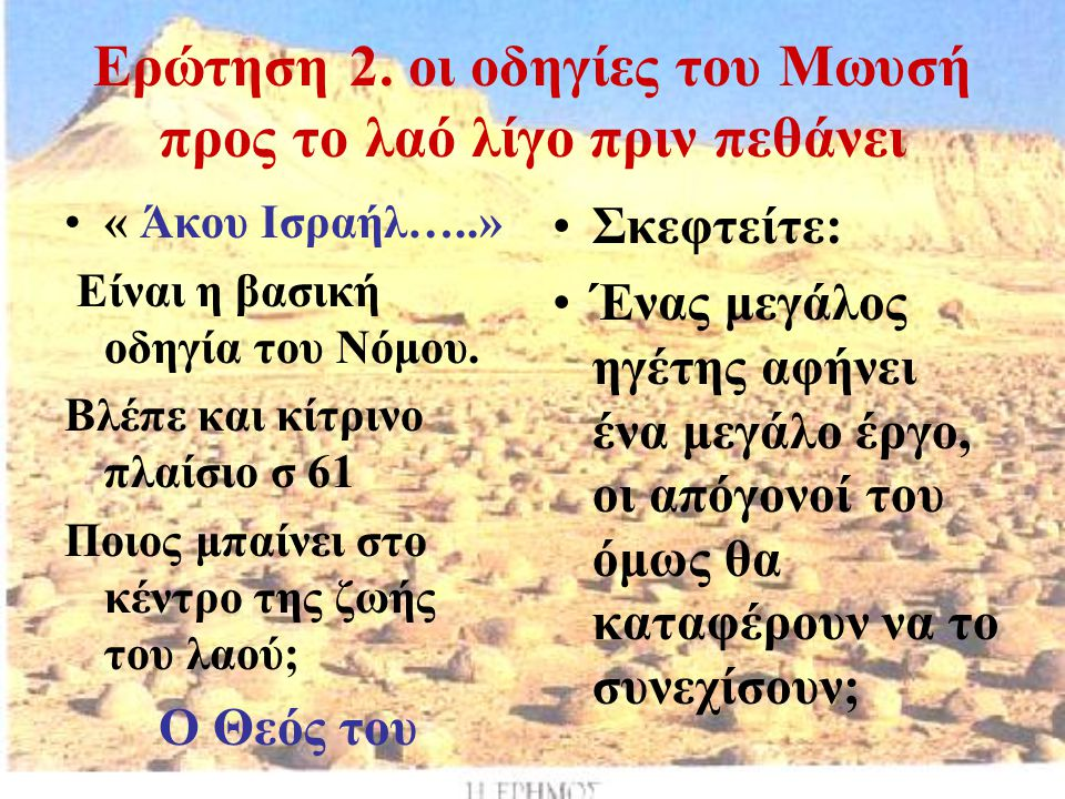 Ερώτηση 2. οι οδηγίες του Μωυσή προς το λαό λίγο πριν πεθάνει