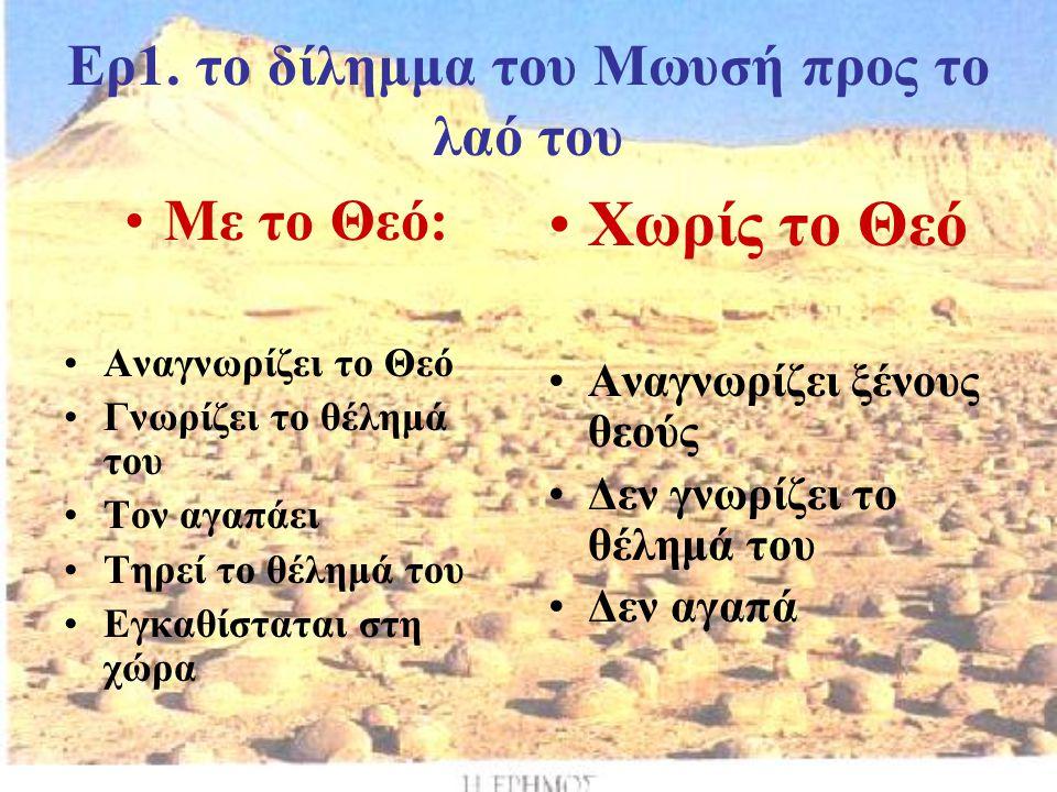 Ερ1. το δίλημμα του Μωυσή προς το λαό του